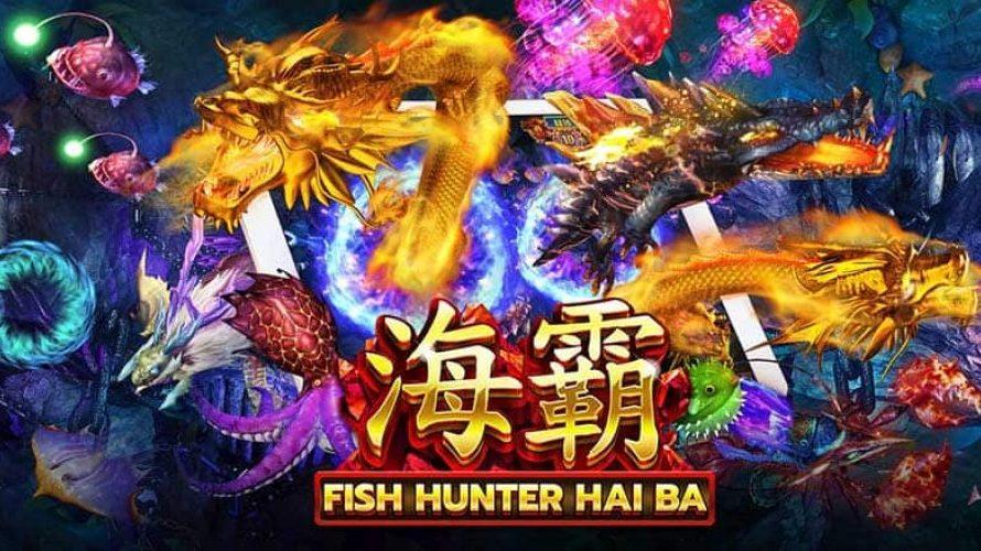 Fish Hunter Haiba เกมยิงปลาออนไลน์ ปลาตายง่ายรับโบนัสเพียบ